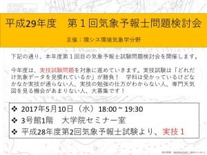 0510_検討会ポスター