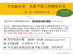 毎週版_検討会ポスター