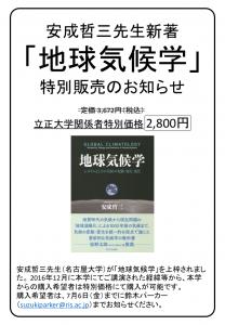 yasunari_book