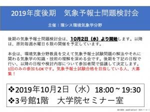 1002_検討会ポスター
