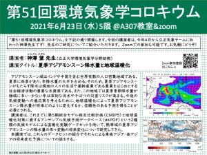 第51回環境気象学コロキウムポスター